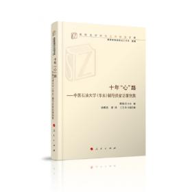 十年十件2018创基金·四校四导师·实验教学课题中国高等院校环境设计学科带头人论设计教育学术论文