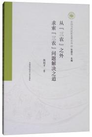 民族、性别与社会发展研究