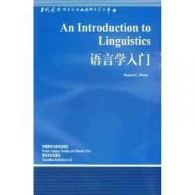 转换生成语法导论:从原则参数到最简方案