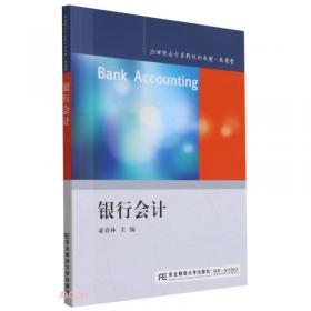 银行卡时代:-- 消费支付的数字化革命  The Digital Revolution in Buying and Borrowing