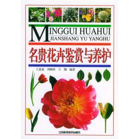 名贵花卉的繁育与栽培技术