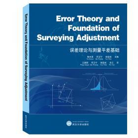误差理论与数据处理