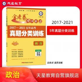 普通高等学校招生全国统一考试抢分密卷化学(辽宁专用)2021版天星教育