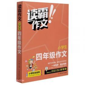 中学生优秀作文(全彩版)/读霸作文
