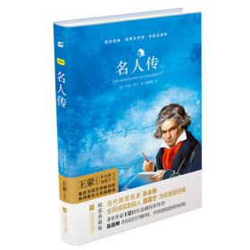 名人传(语文教材八年级经典阅读,全本未删减,提高阅读能力和应试得分能力)