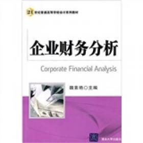 企业会计学
