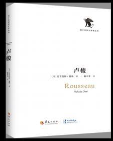 卢梭--名言录