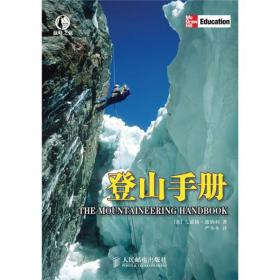 登山 攀岩