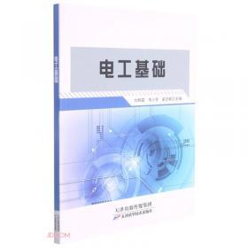 电工学(下册):电工学·电子技术
