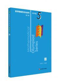 奥数试题分类训练与精析  五年级
