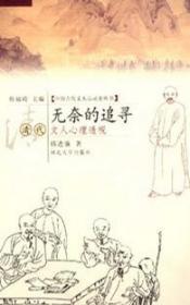 丹心碧玉:历史学家的奉献
