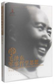 邓小平新时期军事思想研究