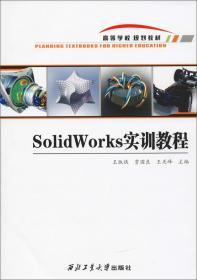 SOLIDWORKS2018经典教程实体建模通识