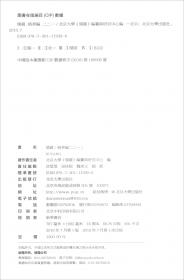 儒藏(精华编86经部春秋类公羊传之属)