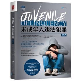 未成年犯不良交往矫正项目研发报告与指导手册