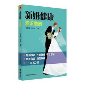 新婚礼品珍藏(共十本)