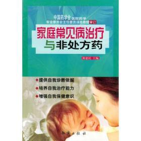 凤凰生活·家庭养生系列·特效药酒方:慢性疾病一扫光