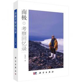 南极北极历险记