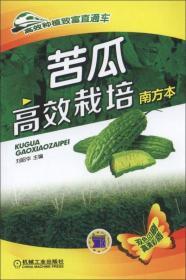 苦瓜瓠瓜病虫害及防治原色图册