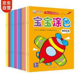 涂色书3-6岁幼儿园阶梯涂色画:培养孩子色彩感和专注力手脑并用开发智力激发宝宝绘画兴趣(套装全6本)