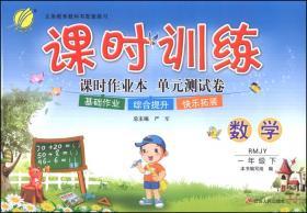 春雨教育·课时训练课时作业本单元测试卷:语文(六年级下RMJY换代升级版)