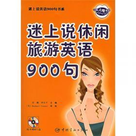 市场营销英语口语