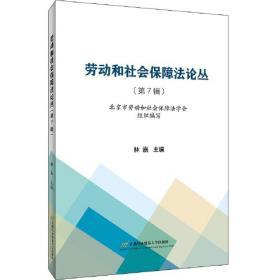 劳动人事争议仲裁与审判指引(第2辑)