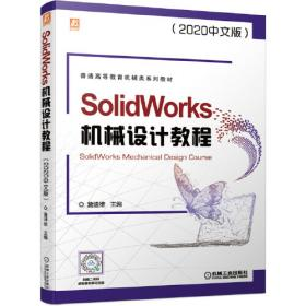 Softimage 3D设计指南