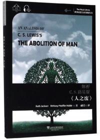 世界思想宝库钥匙丛书:解析索伦·克尔凯郭尔《恐惧与战栗》