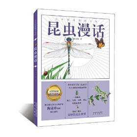 昆虫记(插图本)