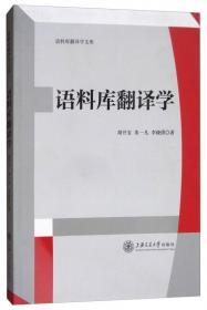 语料库研究前沿第1辑
