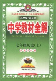 金星教育系列丛书·中学教材全解:七年级历史下(岳麓书社版 2015春)