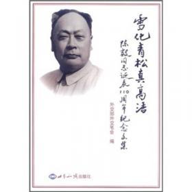 新中国外交风云:中国外交官回忆录.第二辑