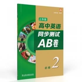 高中英语教案(一年级上)