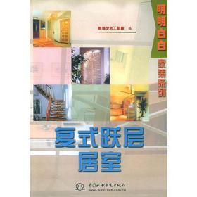 门窗——家居装修10元丛书