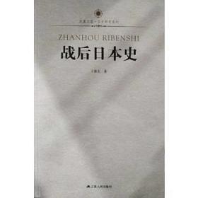战后日本转型真相:对36个问题的思考