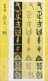 金文解析大字典
