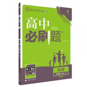 理想树6·7高考自主复习高中必刷题(地方版)物理(必修2附《狂K重点》)