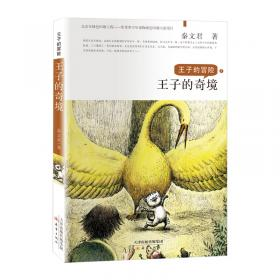 十六岁少女(30周年彩色典藏版)/秦文君儿童文学获奖作品