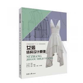 女装纸样设计原理与技巧