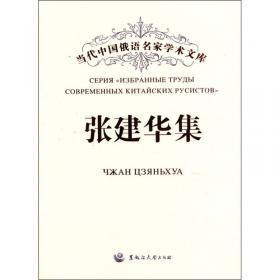 俄罗斯文学的理论思考与创作批评(新时代北外文库)