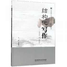结构化写作——让表达快、准、好的秘密(第2版)/普通高等教育语文与写作基础课程教材