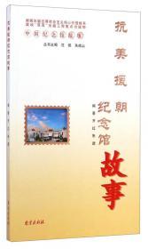 中国纪念馆故事:福建省革命历史纪念馆故事