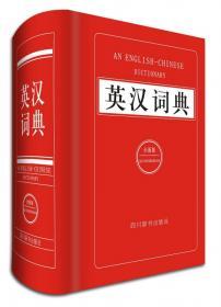 英汉词典(彩插版)