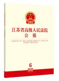 江苏省高级人民法院公报(2020年第4辑.总第70辑)