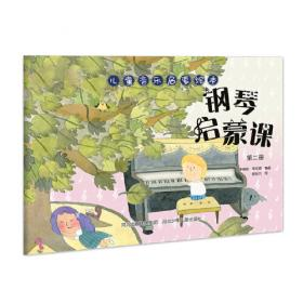 儿童音乐启蒙绘本—钢琴启蒙课 第四册