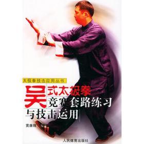 吴式太极拳·剑·推手入门