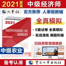 2021经济师初级 经济专业技术资格考试 建筑与房地产经济专业知识和实务(初级)2021 中国人事出版社