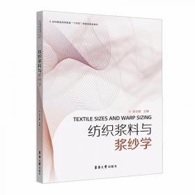 纺织科学技术学科路线图