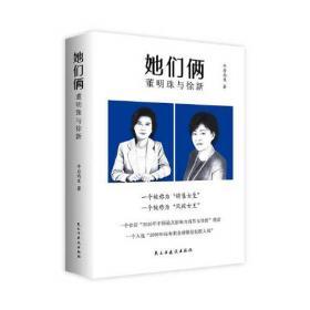 她们的视点:台湾女性导演研究(1957—2000)